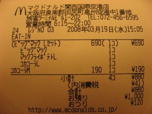 Ticket du Mc DO